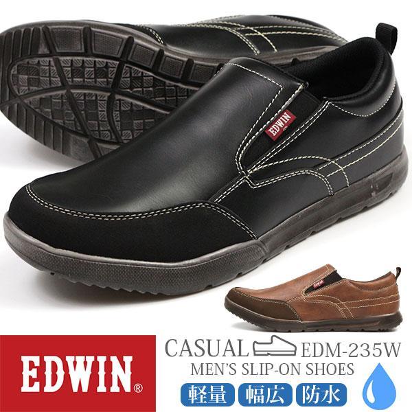 エドウィン スニーカー スリッポン メンズ 靴 黒 ブラック ブラウン 軽量 軽い 疲れない 幅広 ワイズ 4E EDWIN EDM-235