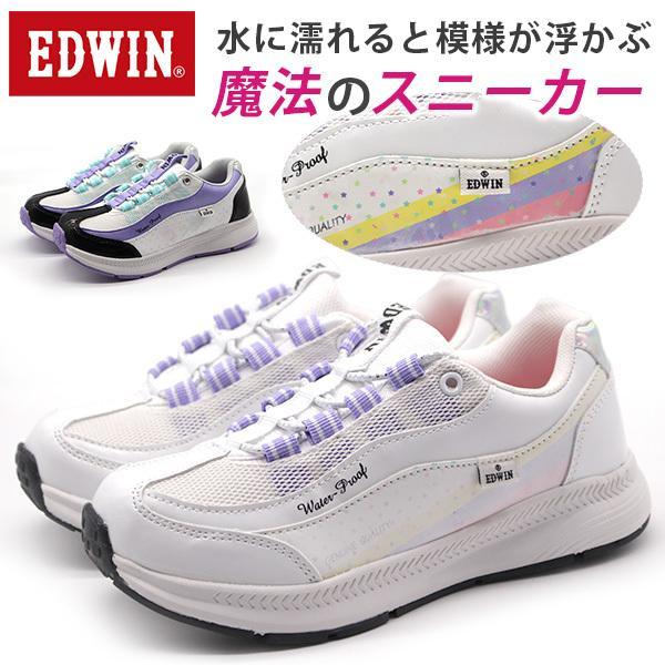 エドウィン スニーカー キッズ ジュニア 子供 靴 女の子 防水 雨の日 白 ホワイト パープル 軽量 EDWIN EDW-3590 平日3〜5営業日に発送