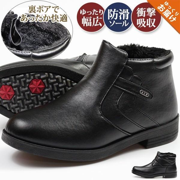 ブーツメンズ靴ショート黒ビジネス裏起毛幅広5営業日以内に