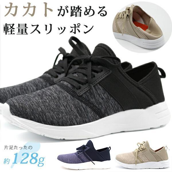 スニーカーレディース靴黒ブラックベージュ軽量軽い屈曲性2wayかかとが踏めるnoventaHLS-2743父の日