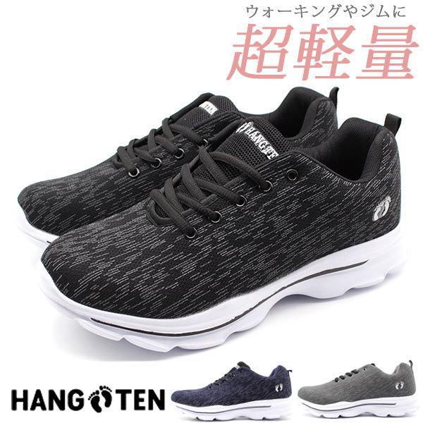 スニーカーメンズ靴ハンテン黒ブラックネイビーグレー軽量軽い厚底疲れにくいプレプラHANGTENHN-132父の日