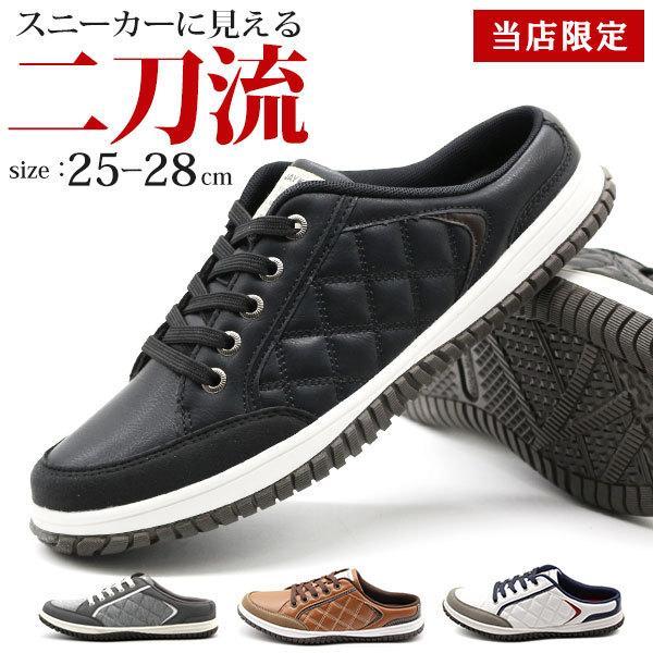 スニーカー メンズ 靴 スリッポン 黒 白 ブラック ホワイト かかとなし ミュール クロッグ サボ JAYKICKS JK1313 平日1〜3日以内に発送