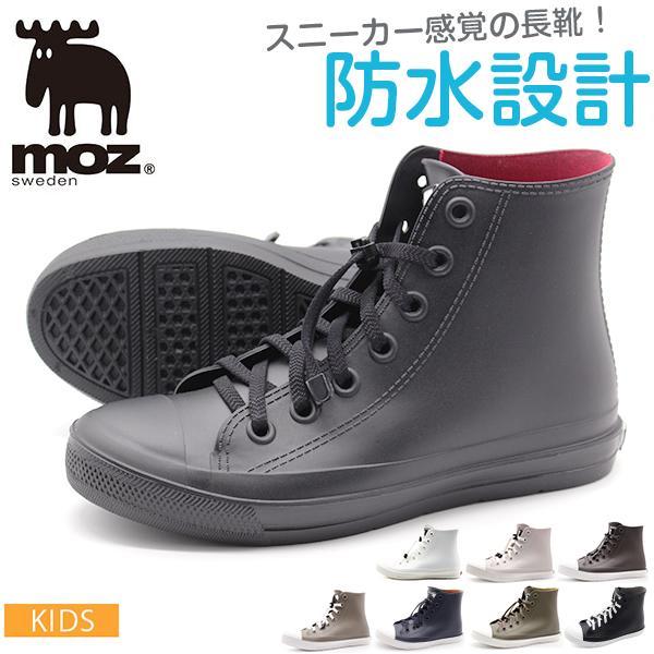 レインブーツ キッズ 子供 長靴 ハイカット スニーカー 雨 防水 レイン シューズ 靴 モズ moz MZ-7417