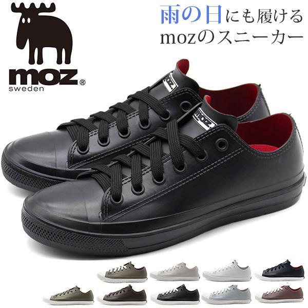 スニーカーレディース靴レインシューズ黒白ブラックホワイトネイビー完全防水軽量軽いモズmozMZ-8416平日1〜4日以内に