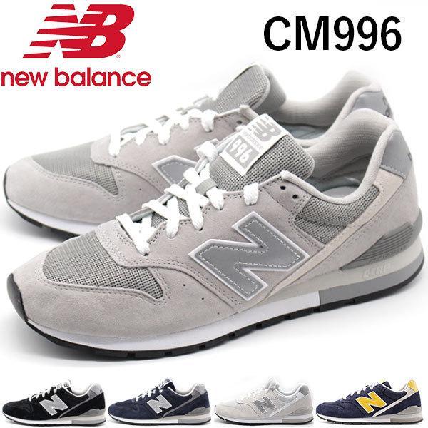 ニューバランスNewBalanceCM996スニーカーメンズ靴黒白グレーブラックホワイトネイビーシンプル定番