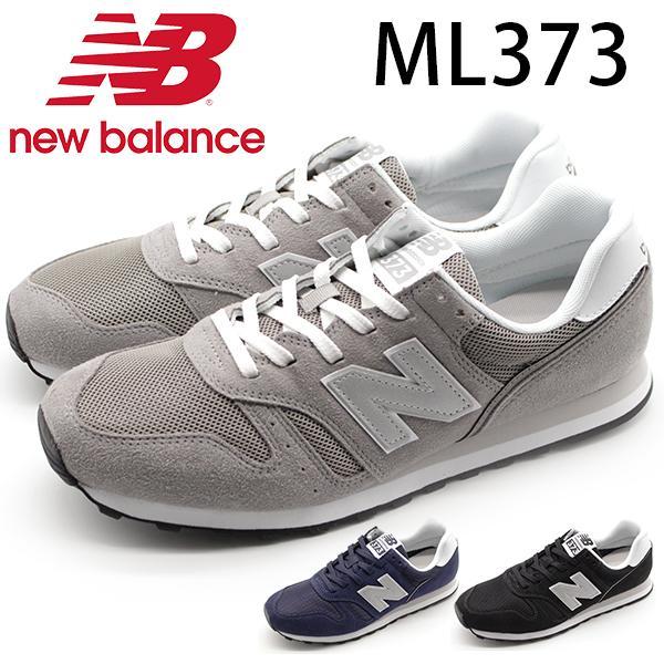 ニューバランススニーカーレディースメンズ靴灰色紺黒グレーネイビーブラック軽量軽いNewBalanceML373