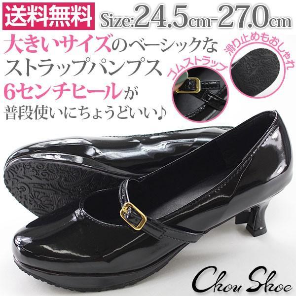 パンプス フォーマル ストラップ レディース 靴 黒 大サイズ BIGサイズ ビッグ ブラック 黒 パーティー 女装 6cmヒール ピンヒール おしゃれ シンプル オフィス
