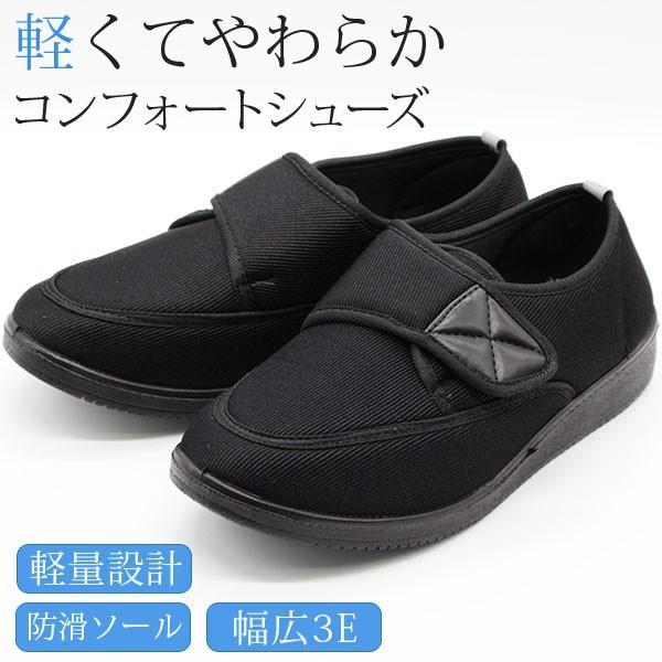 コンフォートシューズメンズレディース靴黒ブラックむくみリハビリ軽い軽量幅広介護SOFTLINE1152平日3〜5日以内に
