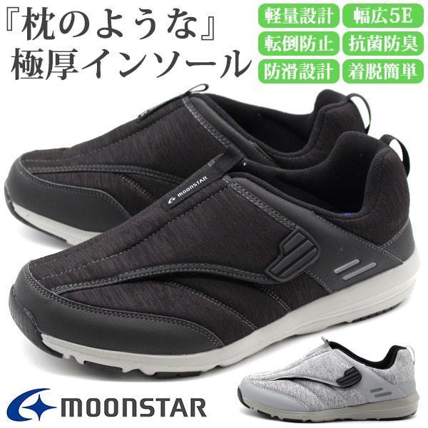 スニーカーメンズ靴スリッポン黒ブラックグレー軽量軽い幅広ワイズ5E撥水ムーンスターMOONSTARSPLTM199平日3〜5日以