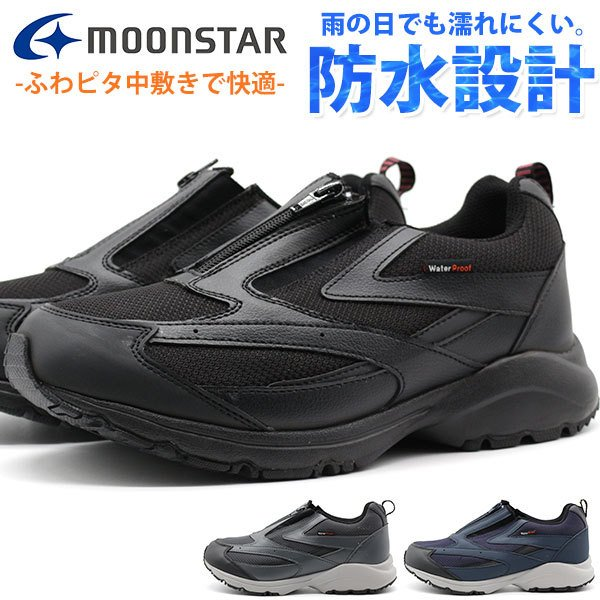 スニーカーメンズ靴スリッポン黒ブラックグレーネイビー幅広5E防水雨抗菌防臭MOONSTARSPLTM200