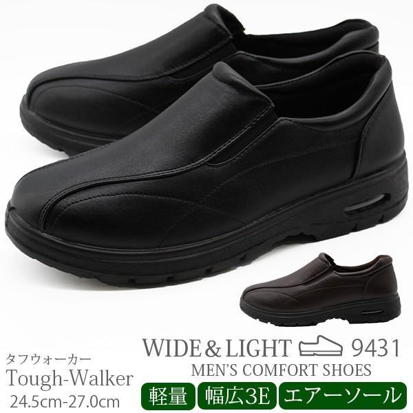 スニーカーメンズ靴スリッポン黒ブラックブラウン軽量軽い幅広ワイズ3E消臭抗菌エアーToughWalker9431平日3〜5日以内