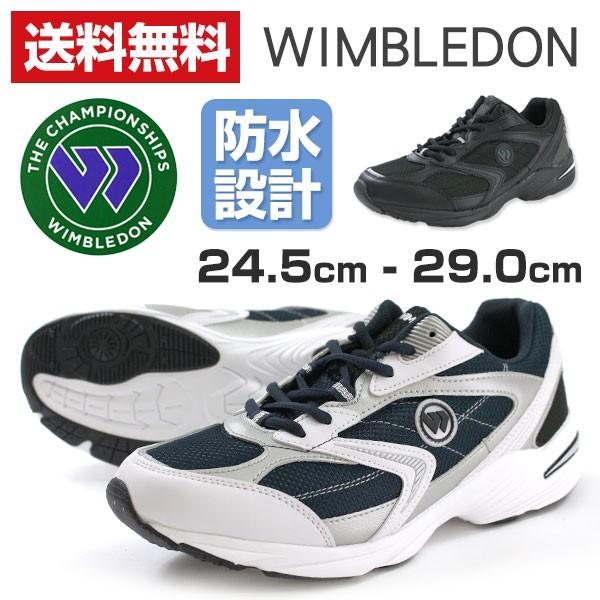 スニーカー メンズ 靴 黒 白 ブラック ホワイト 防水 雨 ウィンブルドン WIMBLEDON M045WS WB054WS 平日3〜5日以内に発送