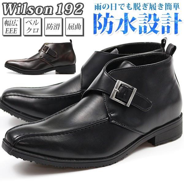 ビジネスブーツメンズ革靴黒ブラック防水幅広3EビジネスシューズウィルソンWilson192平日3〜5日以内に