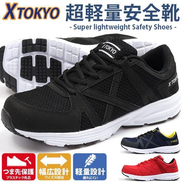 安全靴 メンズ 靴 セーフティーシューズ 黒 紺 赤 ブラック ネイビー レッド 先芯 軽量 軽い 幅広 ワイズ 3E XTOKYO 5959