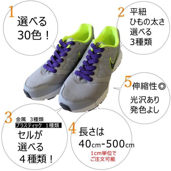 スニーカー用靴紐 ポリエステル 平ひも(約10mm幅)