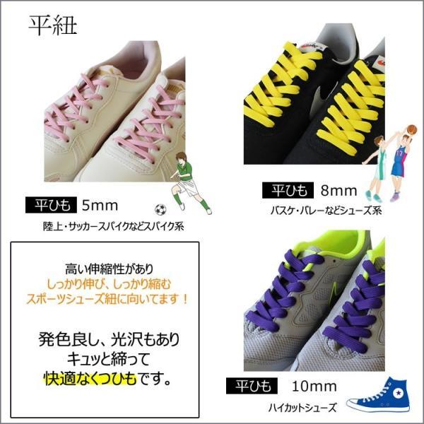 スニーカー用靴紐 ポリエステル 平ひも(約5mm幅)