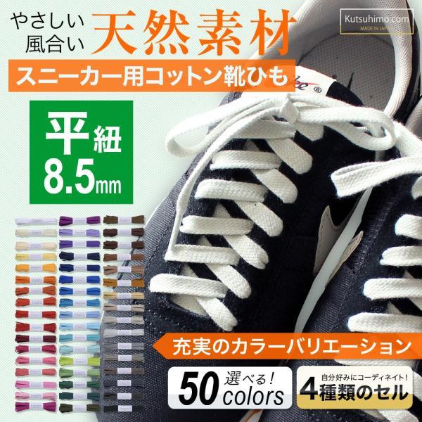 スニーカー用コットン靴紐平ひも(No.604-L編目8.5mm幅全50色)