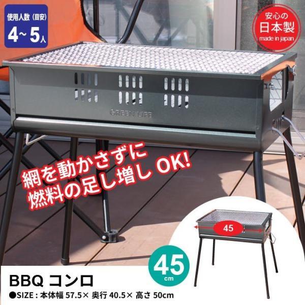 バーベキューコンロ 45cm 4〜5人用 BBQコンロ スタンド バーベキュー 焼肉 焼き肉 バーベキュー BBQ コンロ 簡単 炭焼き 炭 グリ|kutsurogu