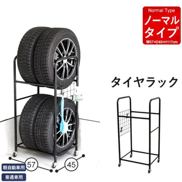 在庫処分 セールタイヤラック カバーなし 幅57/奥行45/高さ117 タイヤラック タイヤ収納 タイヤ ラック タイヤ 収納 ガレージ タイヤ保|kutsurogu