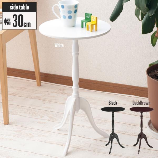 サイドテーブルおしゃれ北欧スリム丸ナイトテーブルベッドサイドテーブルミニテーブルクラシック30幅ラウンドテーブル