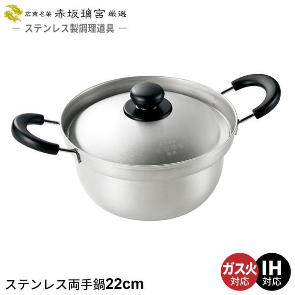 両手鍋 22cm ステンレス なべ 鍋 日本製 ガス火/IH対応 プロ 味噌汁 みそ汁 人気 有名 おすすめ 一人暮らし 新生活|kutsurogu