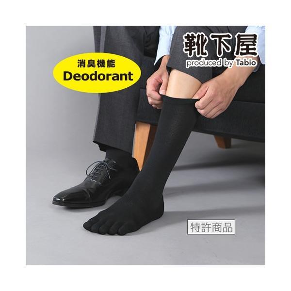 メンズ靴下TabioSPORTSforビジネス五本指ソックス靴下屋タビオ