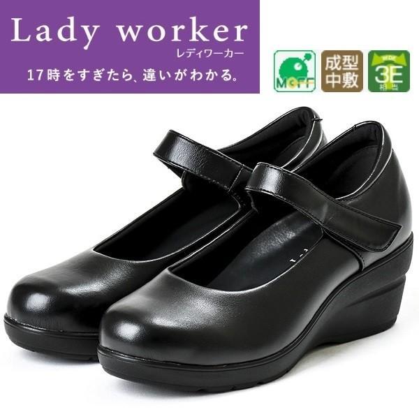 レディワーカー ストラップパンプス 幅広 やわらかクッション ウェッジソール 消臭 アシックス商事 Lady worker LO-15300|kutunchi