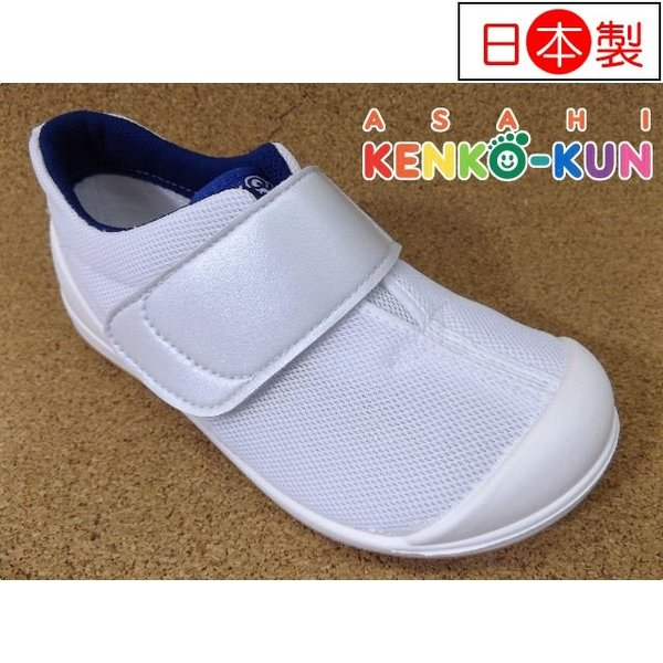 ASAHI KENKO-KUN アサヒ健康くん502A ホワイト/ネイビー KC36503AA │ 上履き スクールシューズ 15.0cm-25.0cm|kutuya