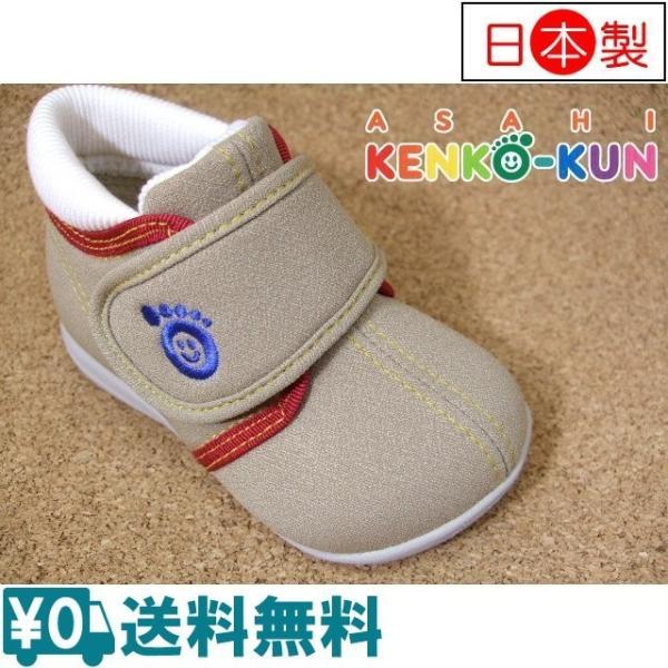 ASAHI KENKO-KUN アサヒ健康くんB01-JP ベージュ KC25502 │ ベビーシューズ 12.0cm-14.5cm|kutuya