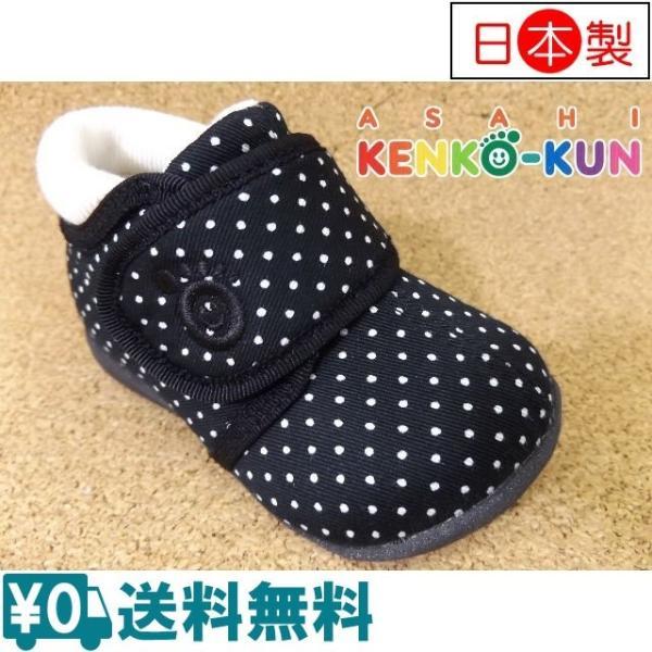 ASAHI KENKO-KUN アサヒ健康くんB01-JP ブラックミズタマ KC25506 │ ベビーシューズ 12.0cm-14.5cm|kutuya
