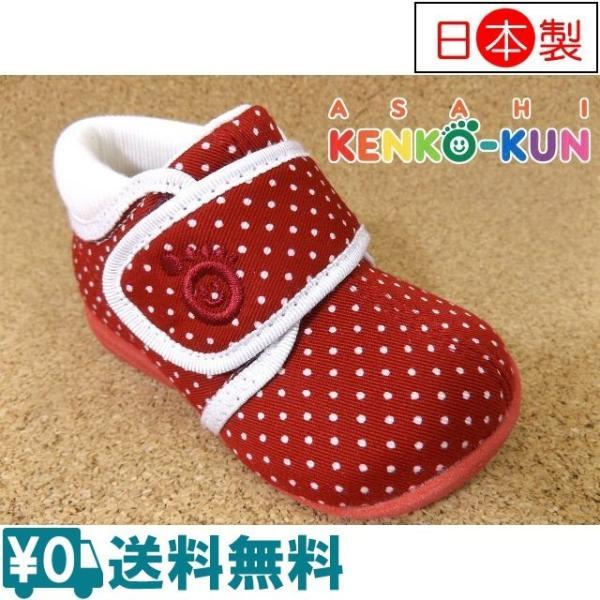 ASAHI KENKO-KUN アサヒ健康くんB01-JP レッドミズタマ KC25505 │ ベビーシューズ 12.0cm-14.5cm|kutuya