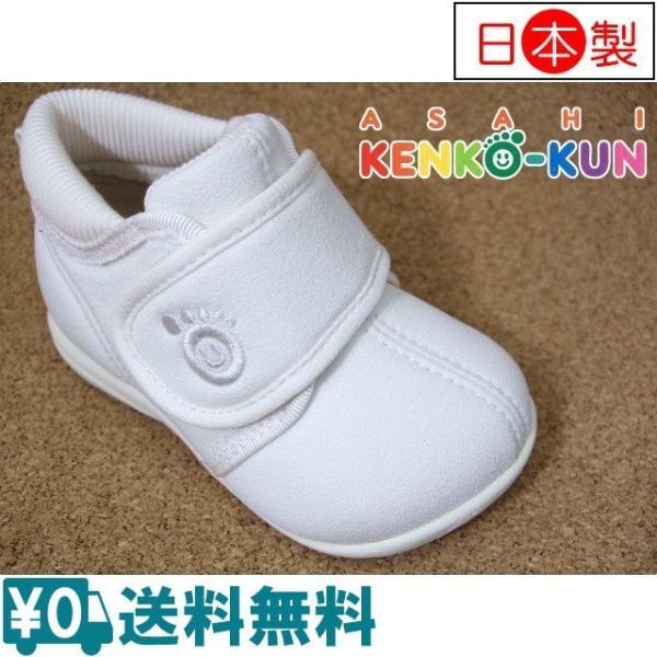 ASAHI KENKO-KUN アサヒ健康くんB01-JP ホワイト (KC25501)│幼児/ベビー 12.0cm〜14.5cm|kutuya