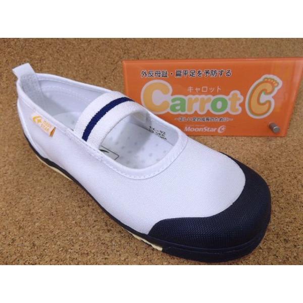 ムーンスター MoonStar Carrot キャロット CR-ST11 ネイビー 12130165 │ 上履き スクールシューズ 14.0cm-25.0cm|kutuya
