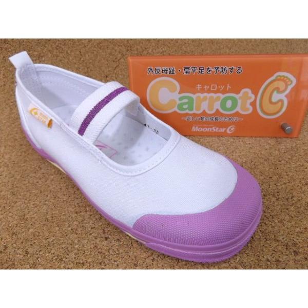 ムーンスター MoonStar Carrot キャロット CR-ST11 ピンク 12130164 │ 上履き スクールシューズ 14.0cm-25.0cm|kutuya