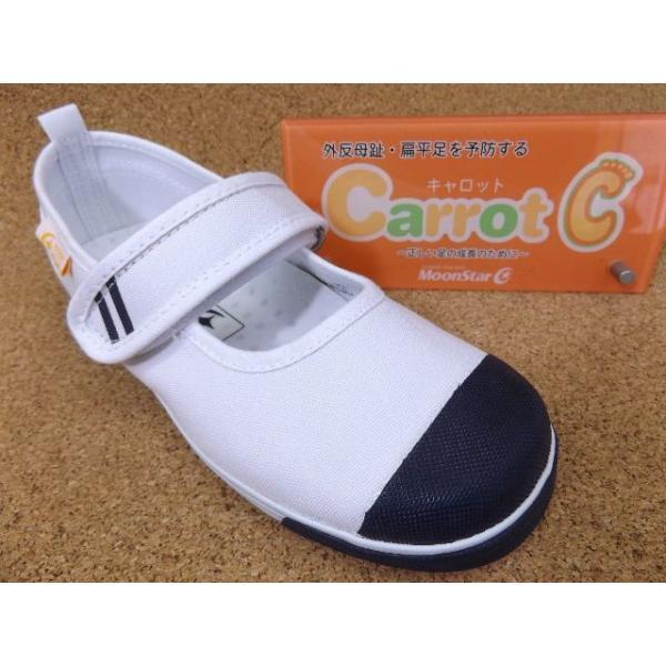 ムーンスター MoonStar Carrot キャロット CR-ST13 ネイビー 12130185 │ 上履き スクールシューズ 14.0cm-25.0cm|kutuya