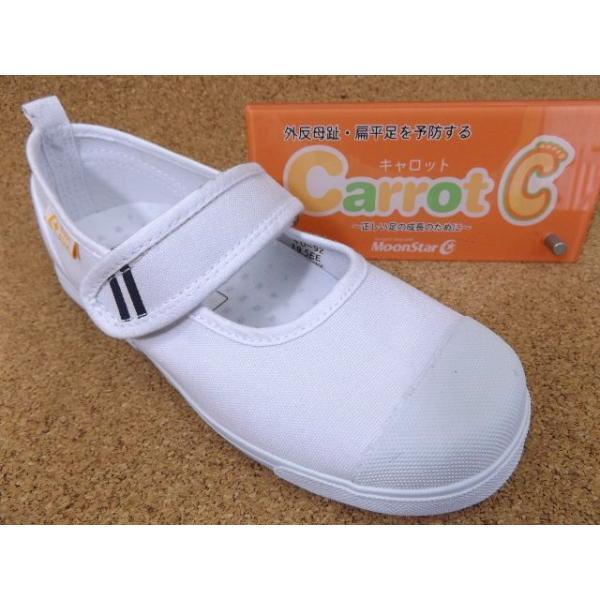 ムーンスター MoonStar Carrot キャロット CR-ST13 ホワイト 12130181 │ 上履き スクールシューズ 14.0cm-25.0cm|kutuya