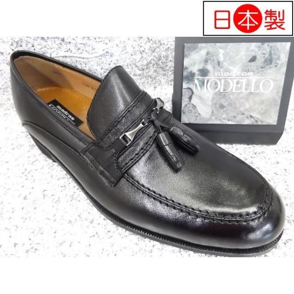 madras MODELLO マドラス・モデーロ DL526 ブラック│ メンズ 革靴 ビジネスシューズ 24.0cm-27.0cm kutuya