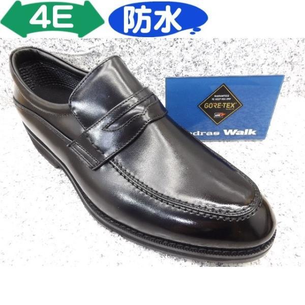 madras / madras Walk マドラスウォーク MW5523 ブラック│ メンズ 革靴 ビジネスシューズ 24.0cm-27.5cm|kutuya