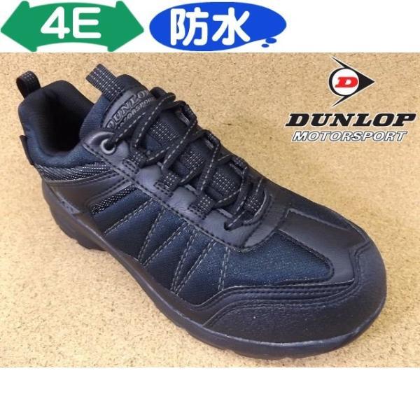 ダンロップ DUNLOP アーバントラディション DU666-WP ブラック│ メンズ アウトドアシューズ 24.0cm-30.0cm|kutuya