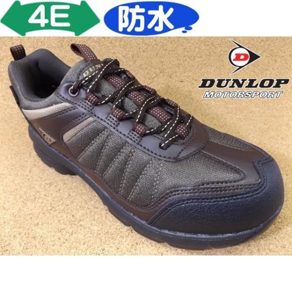 ダンロップ DUNLOP アーバントラディション DU666-WP ダークブラウン│ メンズ アウトドアシューズ 24.0cm-30.0cm|kutuya