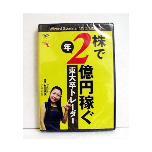 『DVD株で年2億円稼ぐ東大卒トレーダー』講師:村田美夏