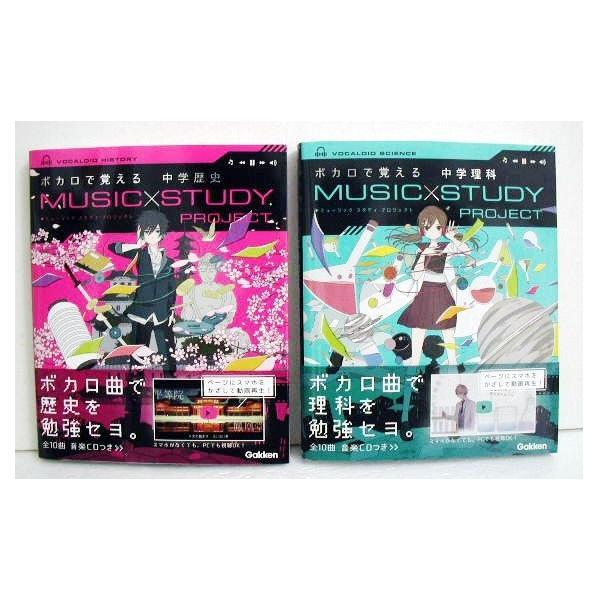 「ボカロで覚える 中学理科&中学歴史」 MUSIC STUDY PROJECT|kuunerudou