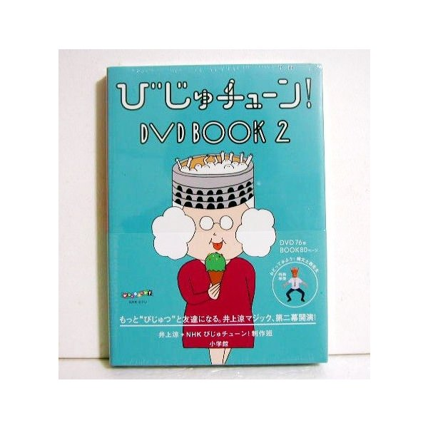 『びじゅチューン! DVD BOOK2』