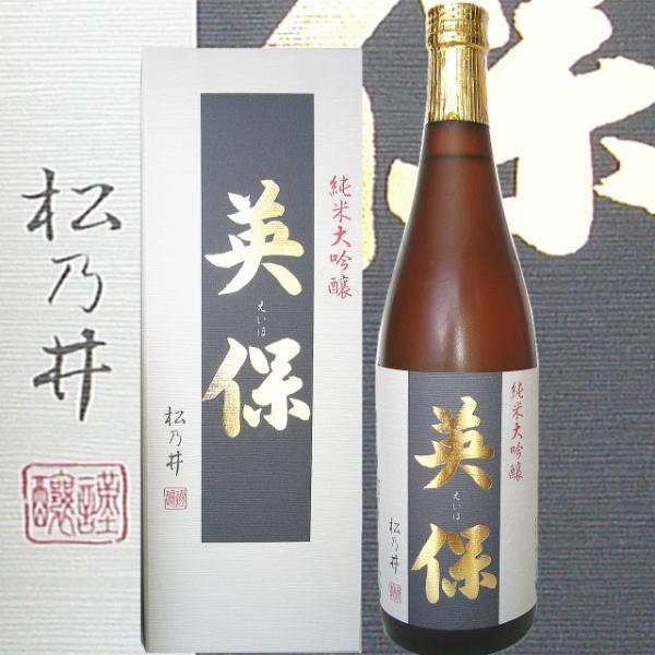 松乃井 英保 純米大吟醸 720ml eiho(新潟県松乃井酒造)|kuwaharasyoten|02