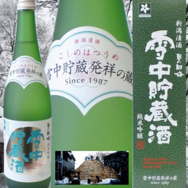純米吟醸 雪中酒 720ml kuwaharasyoten 06