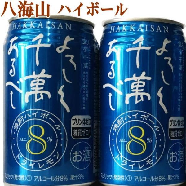 ハイボール 八海山 よろしく千満あるべし 焼酎ハイボール ドライレモン 糖質0 プリン体0 350缶x24本|kuwaharasyoten