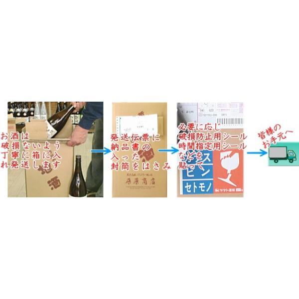八海山 特別純米 (しぼりたて原酒 1800ml) 八海山 限定 農醇な 日本酒|kuwaharasyoten|04