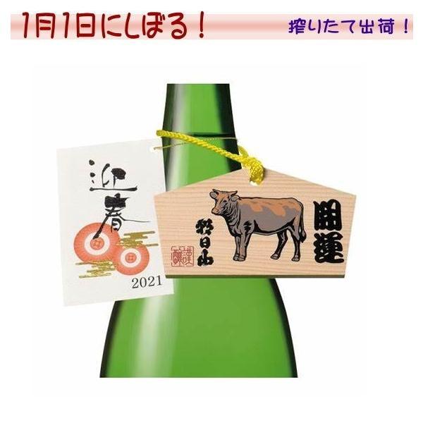 日本酒 元旦しぼり がんたんしぼり しぼりたて 生原酒 1800ml 1/2日出荷開始|kuwaharasyoten|02