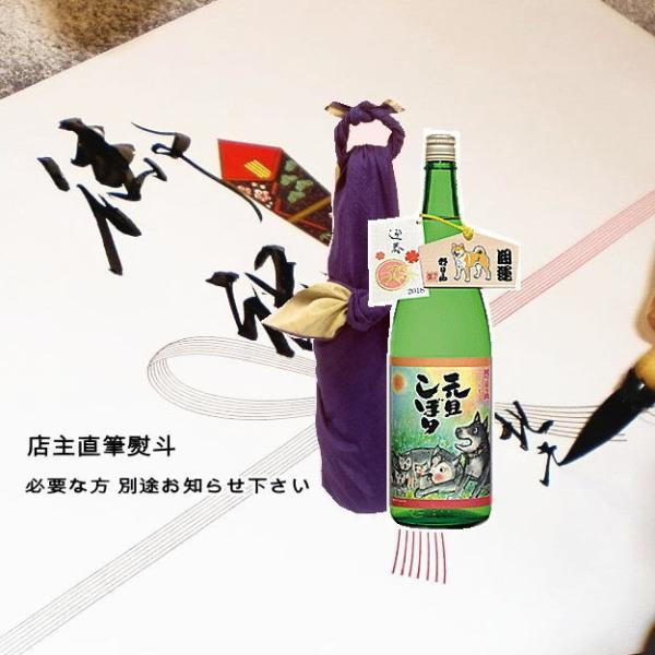 日本酒 元旦しぼり がんたんしぼり しぼりたて 生原酒 1800ml 1/2日出荷開始|kuwaharasyoten|07