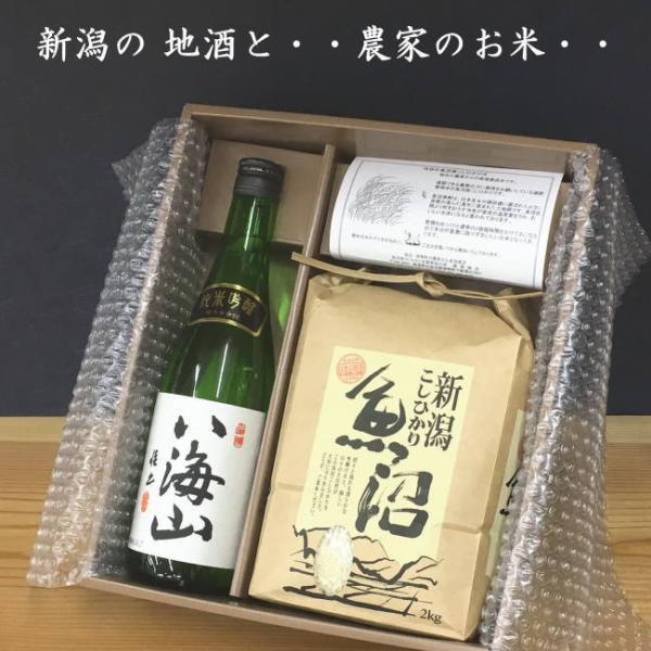 御中元 ギフト 酒 米(八海山&最高級 魚沼産コシヒカリ 2kg)ギフトセット kuwaharasyoten 08
